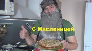 С Масленицей, Петрович.