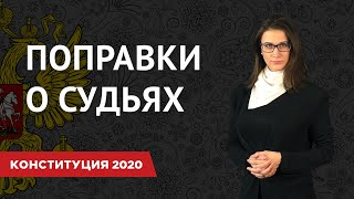 Поправки к Конституции 2020 | Изменения в судебной системе