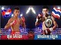 Dum Keoda vs Phaya Lek(thai), Khmer Boxing Seatv 23 Sep 2017, Kun Khmer vs Muay Thai