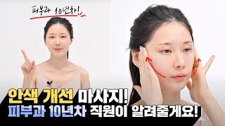 ️ 😍붓기까지 빠진다! 나만 알고 싶은 안색 개선 마사지~ [뷰티위키] l 올리브영(Oliveyoung) l 소의튜브