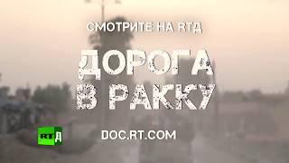 Дорога в Ракку (ТРЕЙЛЕР)