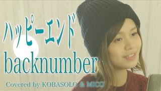 Gambar cover 【女性が歌う】ハッピーエンド/backnumber「ぼくは明日、昨日のきみとデートする」(Full Covered by コバソロ & MICO)歌詞付き