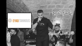 Eyad Tannous 2021 - اياد طنوس - ياحمام الدوح- قالو تسلى مواويل