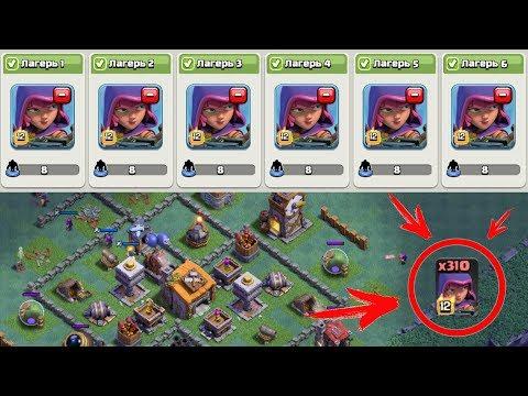 Что будет если прокачать коварных лучниц на 12 уровень!?   clash of clans   Деревня строителя