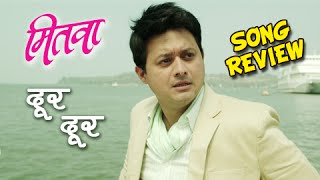 dur dur song review mitwaa marathi movie swapnil bandodkar bela shende sonalee amit raj