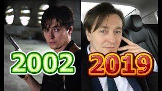 Актеры сериала Бригада! Как изменились с 2002 по 2019 год