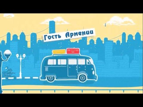 Гость Армении (выпуск 01)