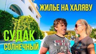 Отель Солнечный с бассейном в Судаке. Жилье у моря Судак Крым