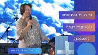 Критерии зрелости. Ольга Голикова. 21 июля 2019 года