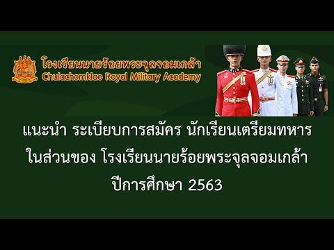สรุป ระเบียบการสมัครและสอบ นตท.เหล่า ทหารบก ปีการศึกษา 2563
