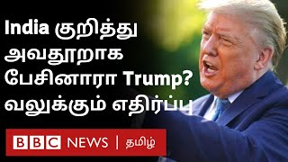 'Look at India,It's filthy'- Donald Trump பேச்சுக்கு வலுக்கும் எதிர்ப்பு | US Elections 2020