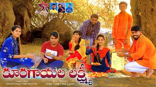Kuragayala Laxmi || Village Comedy Video || 5 Star Laxmi || Srikanth || Venky || MD