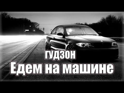 ГУДЗОН - Едем на машине