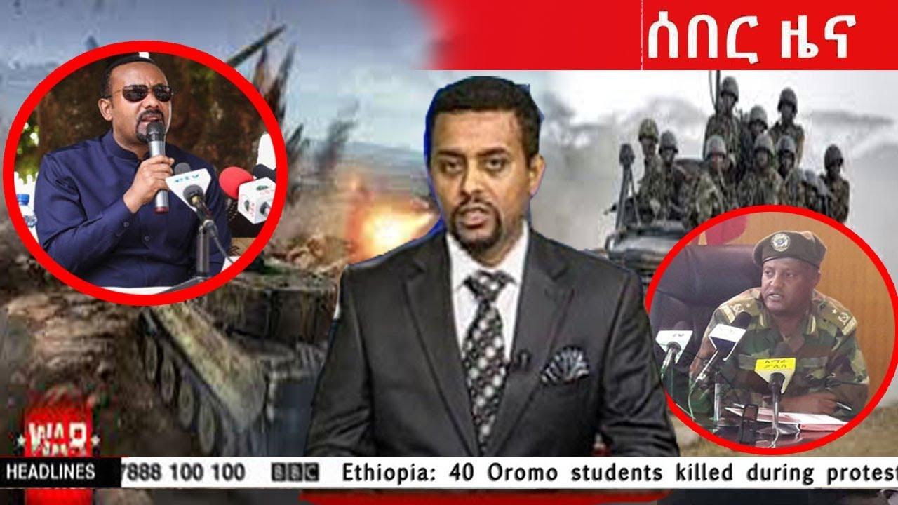 ETV Breaking Ethiopian news today February 17, 2019 || EBC live ETV live