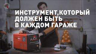 Лучший инструмент для тебя | Сварочный полуавтомат FUBAG | Угловая шлифмашина Bosch