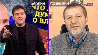 Альфред Кох: свой Путин, чужой Ельцин, вражеский Запад и надежная пропаганда