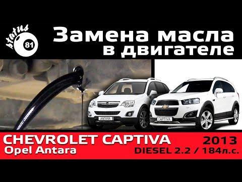 Замена масла в двигателе Шевроле Каптива 2.2 дизель / Замена масла Опель Антара дизель