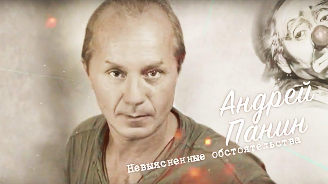 Андрей Панин. Невыясненные обстоятельства