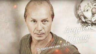 «Андрей Панин. Невыясненные обстоятельства». Документальный фильм