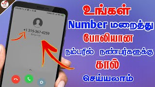Call Any Friends Without Showing number latest tech tips in 2019 | Tamil Tech Central