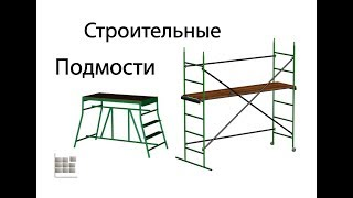Обзор строительных подмостей