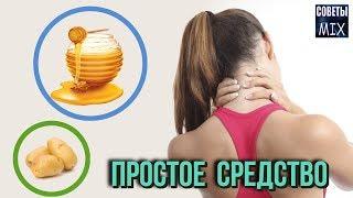 Как вылечить шейный остеохондроз и отложение солей народными средствами
