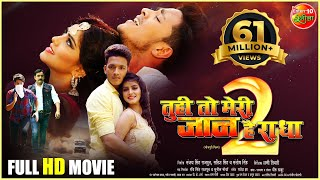 तुही तो मेरी जान है राधा २ | Full HD Movie | Rishabh Kashyap, Mahi Khan | Super Hit Bhojpuri Film