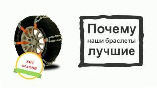 "Браслеты Противоскольжения На Колеса ""Арктика"""