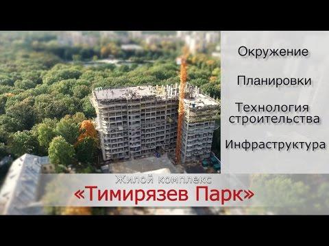 Видео Метро тимирязевская жк дыхание Москва