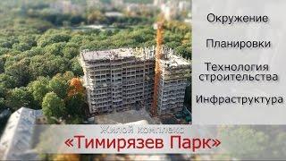 видео ЖК Рассказово - цены, планировки квартир, расположение и отзывы