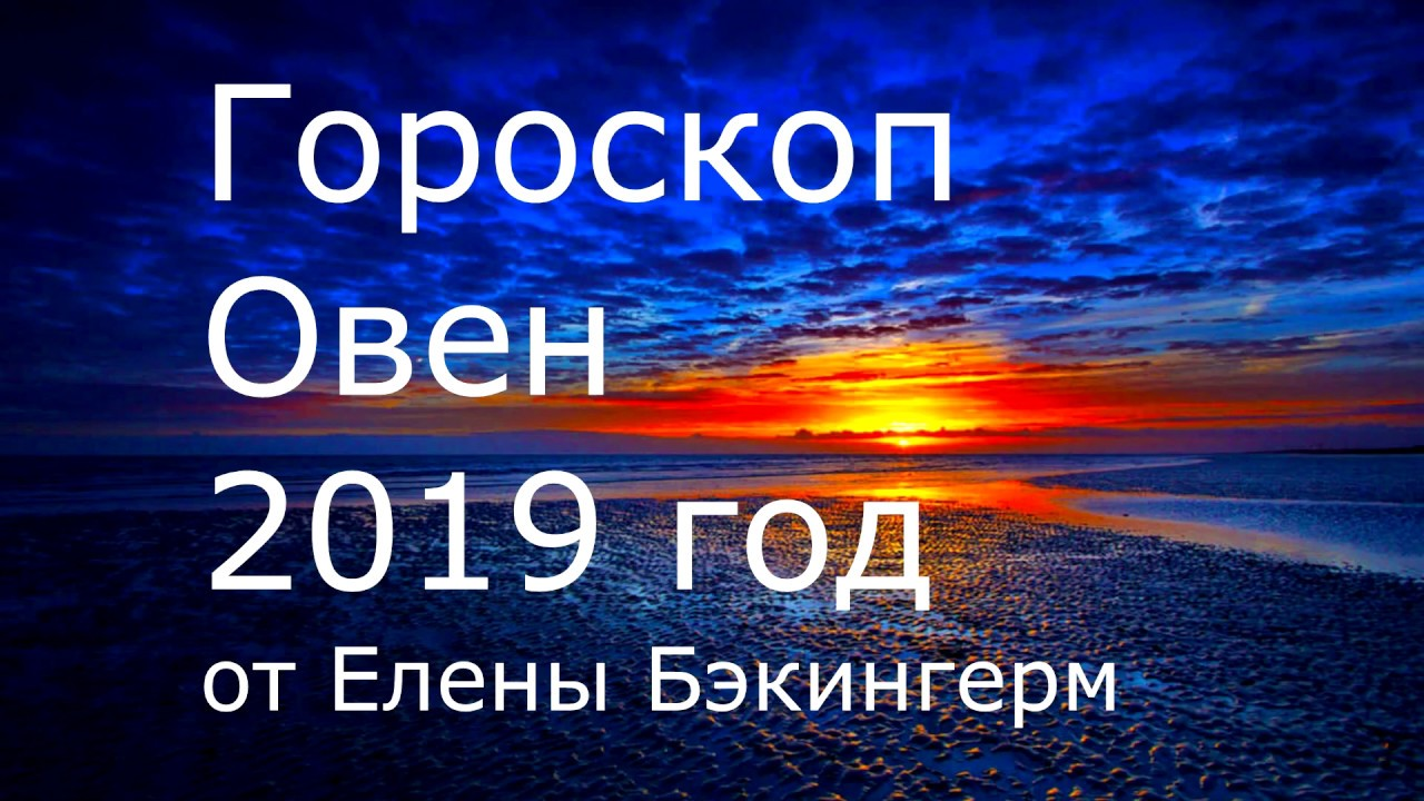 Гороскоп Овен 2019 год от Елены Бэкингерм