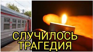 Заслуженная артистка России погибла под колесами поезда в Подмосковье