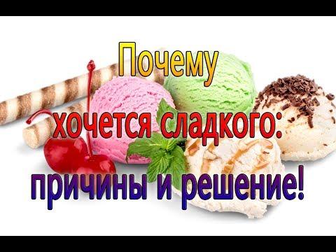 Тяга к сладкому: гормональные причины и способы