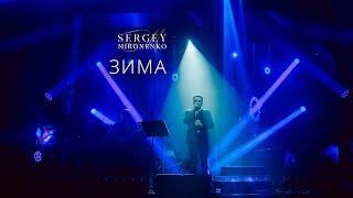 ЗИМА – Сергей Мироненко (LIVE 2020)