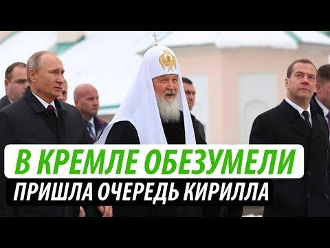 В Кремле обезумели. Пришла очередь Кирилла