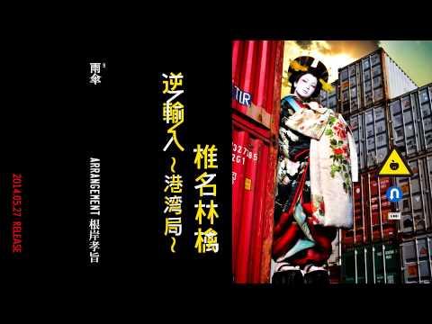 椎名林檎 - 雨傘