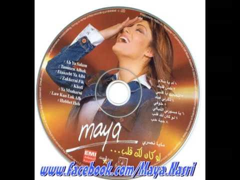 Maya Nasri   Etaazebt Ya Albi   مايا نصري   اتعذبت يا قلبى