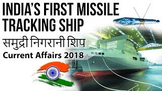 India's First Missile Tracking Ship - समुद्री निगरानी शिप - Current Affairs 2018