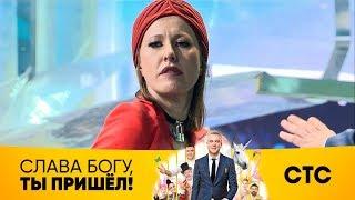 Импровизация Ксении Собчак | Слава Богу, ты пришёл!