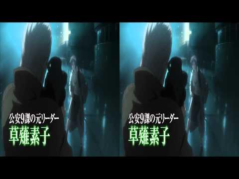 3D立体視 映画『攻殻機動隊 S.A.C. SOLID STATE SOCIETY 3D』予告編