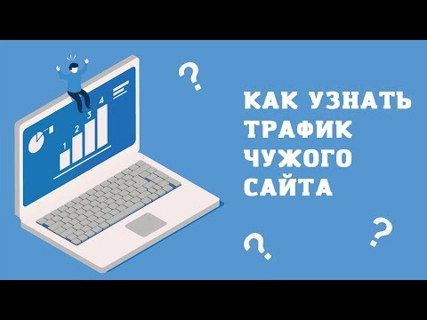 Как узнать количество посещений чужого сайта