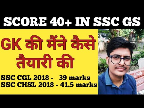 GK Strategy For Ssc Cgl 2020 | GK Strategy For Ssc Cgl | Gk Strategy For Competitive Exams