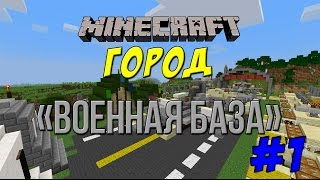 Город в Minecraft #1 - Военная база