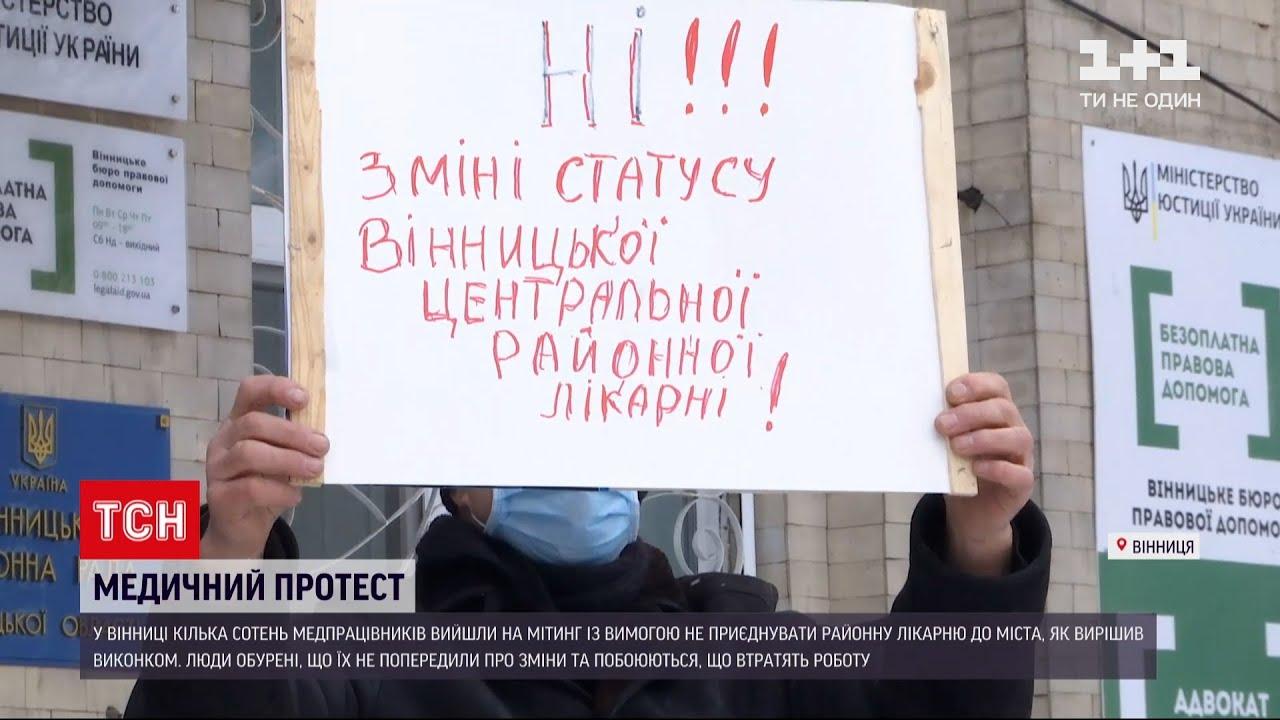 У Вінниці кілька сотень людей вийшли на медичний протест