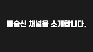 미술신 유튜브 채널을 소개합니다.