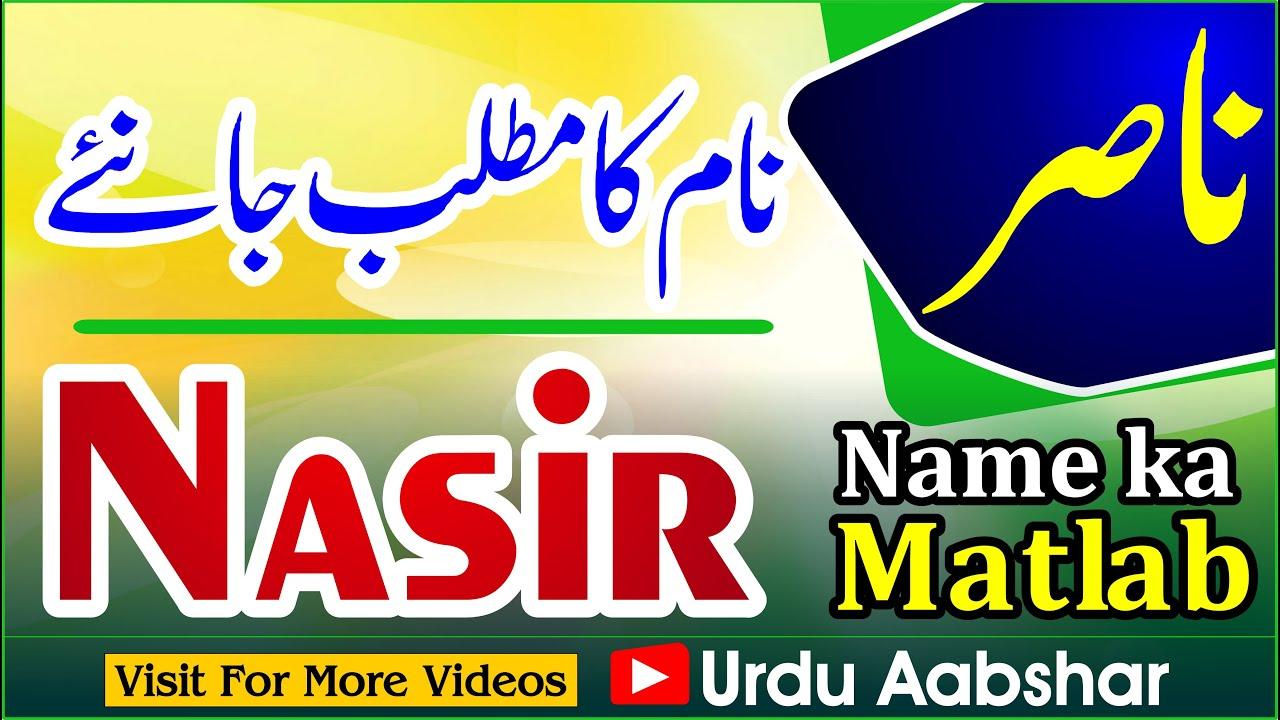 Nasir name meaning in urdu | Nasir naam ka matlab kya hai ...