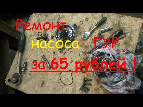 Ремонт насоса ГУР за 65 рублей.