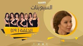 Episode 49 - Sabaa Banat Series | الحلقة التاسعة والاربعون - السبع بنات