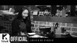 Repeat youtube video [MV] Jang Hee Young(장희영) _ I Can't Get Drunk Anymore(취하지도 않네요)