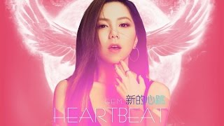 G.E.M.鄧紫棋 - 新的心跳 (Heartbeat Mix) Lyrics